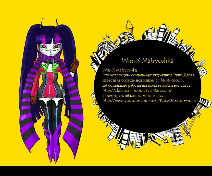 Персональный сайт - Win-Х Matryoshka 018431908c8